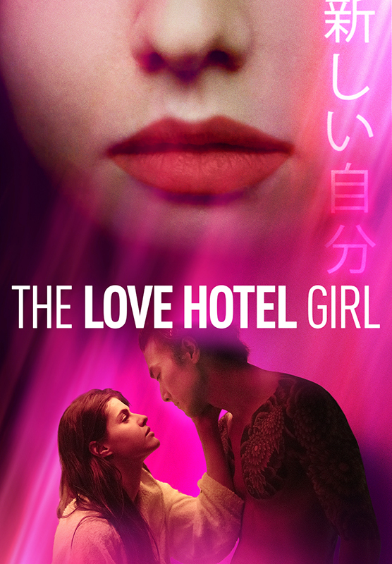 love-hotel-vod-1000×1440-